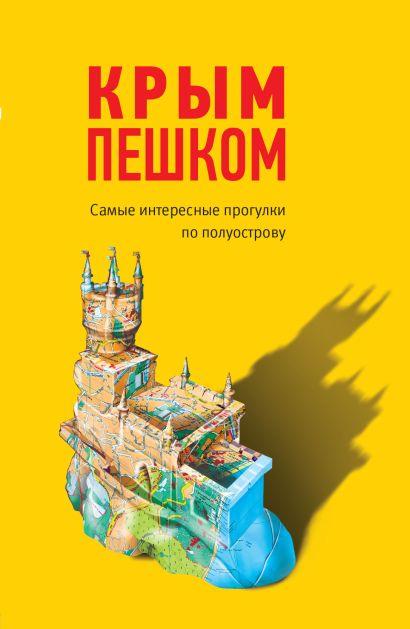 Крым пешком. Самые интересные прогулки по полуострову - фото 1