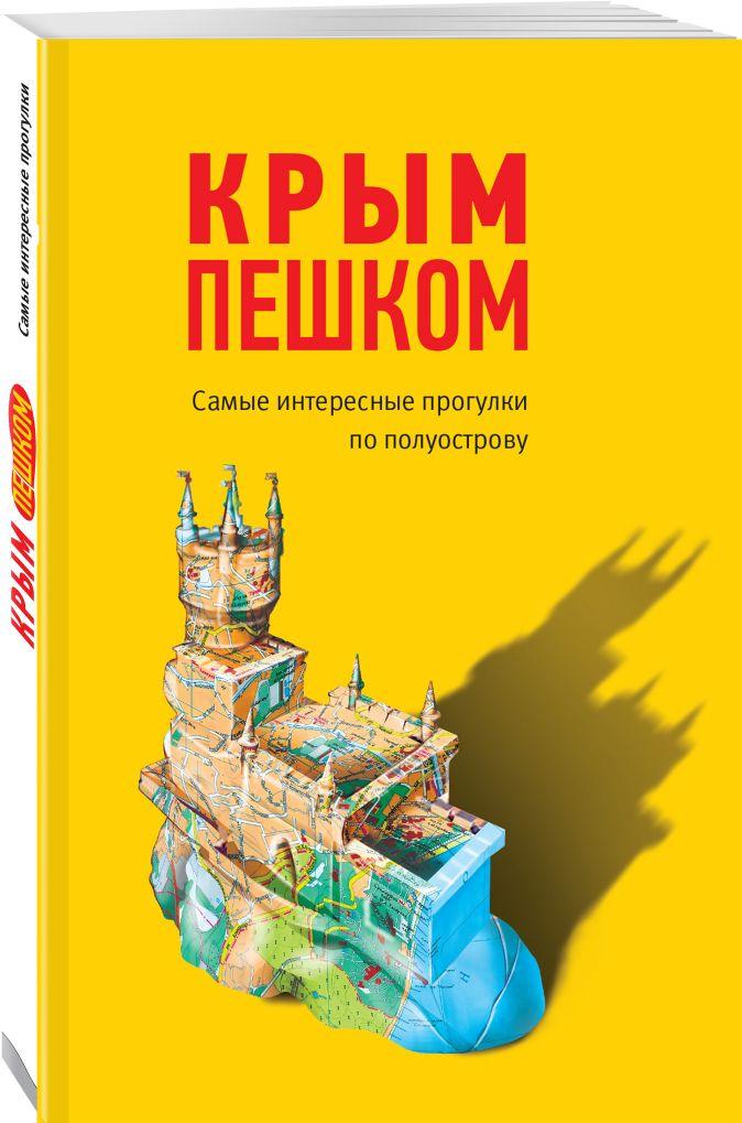 Ольга Пугач - Крым пешком. Самые интересные прогулки по полуострову обложка книги