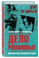 Энтони Саммерс, Том Мангольд - Дело Романовых, или Расстрел, которого не было' обложка книги