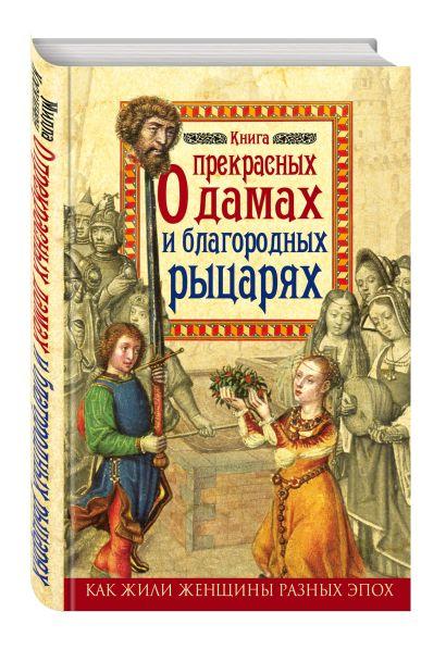 Книга о прекрасных дамах и благородных рыцарях - фото 1