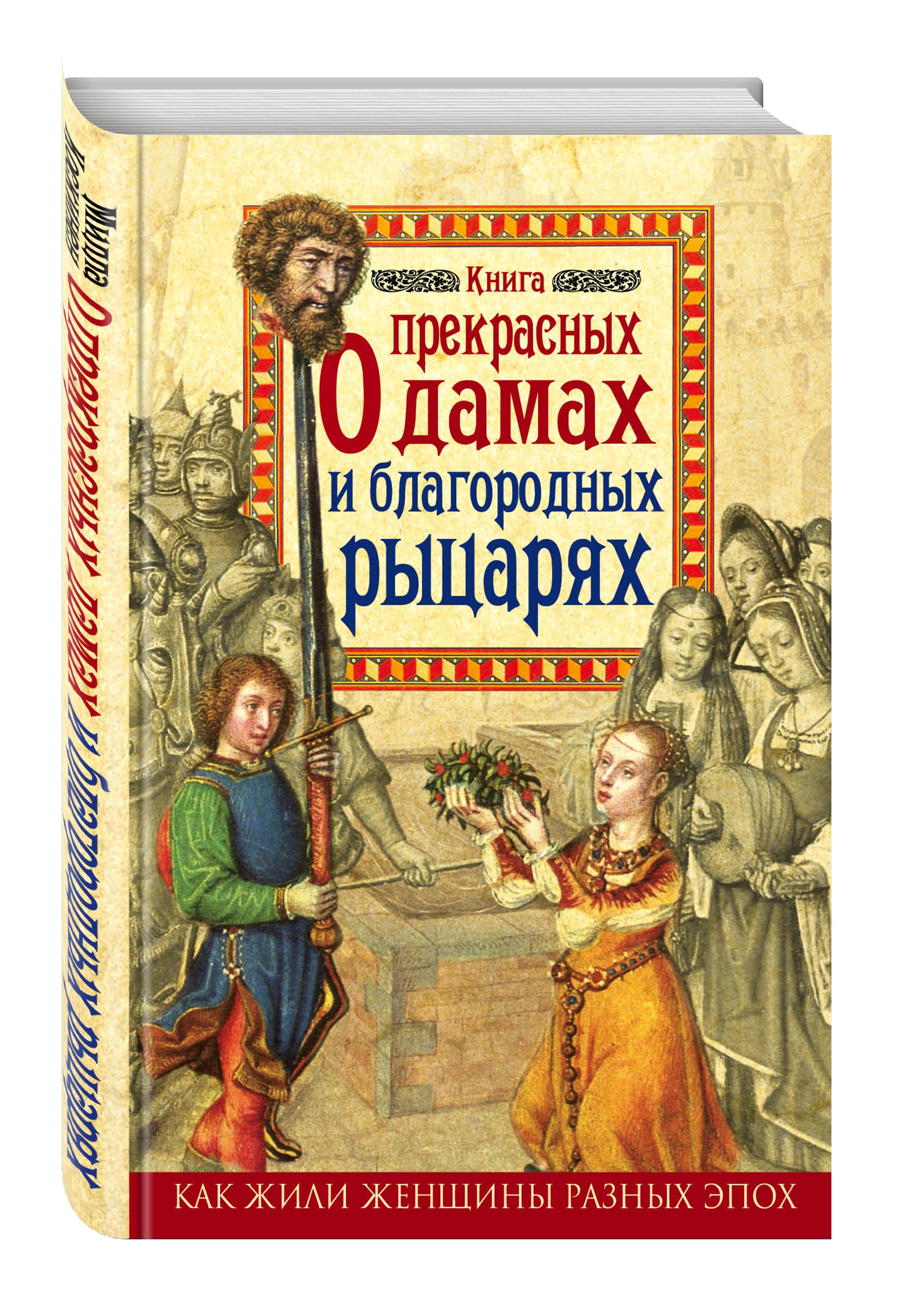 Коскинен М. Книга о прекрасных дамах и благородных рыцарях