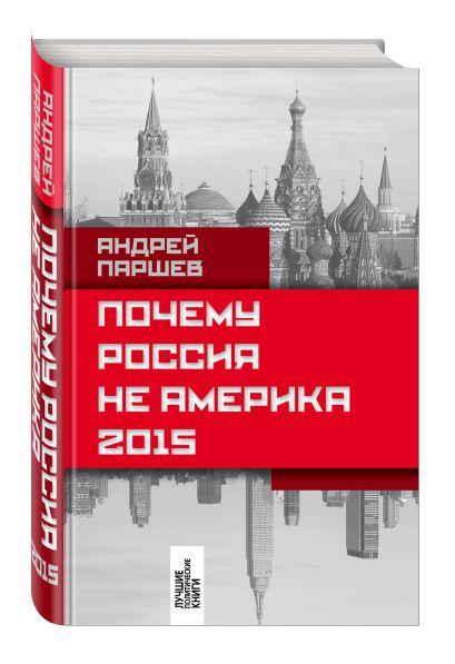 Почему Россия не Америка. 2015 - фото 1