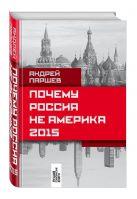 Паршев А.П. - Почему Россия не Америка. 2015' обложка книги