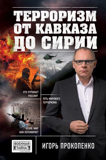 Терроризм от Кавказа до Сирии - фото 1
