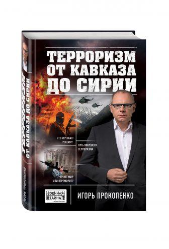 Игорь Прокопенко - Терроризм от Кавказа до Сирии обложка книги