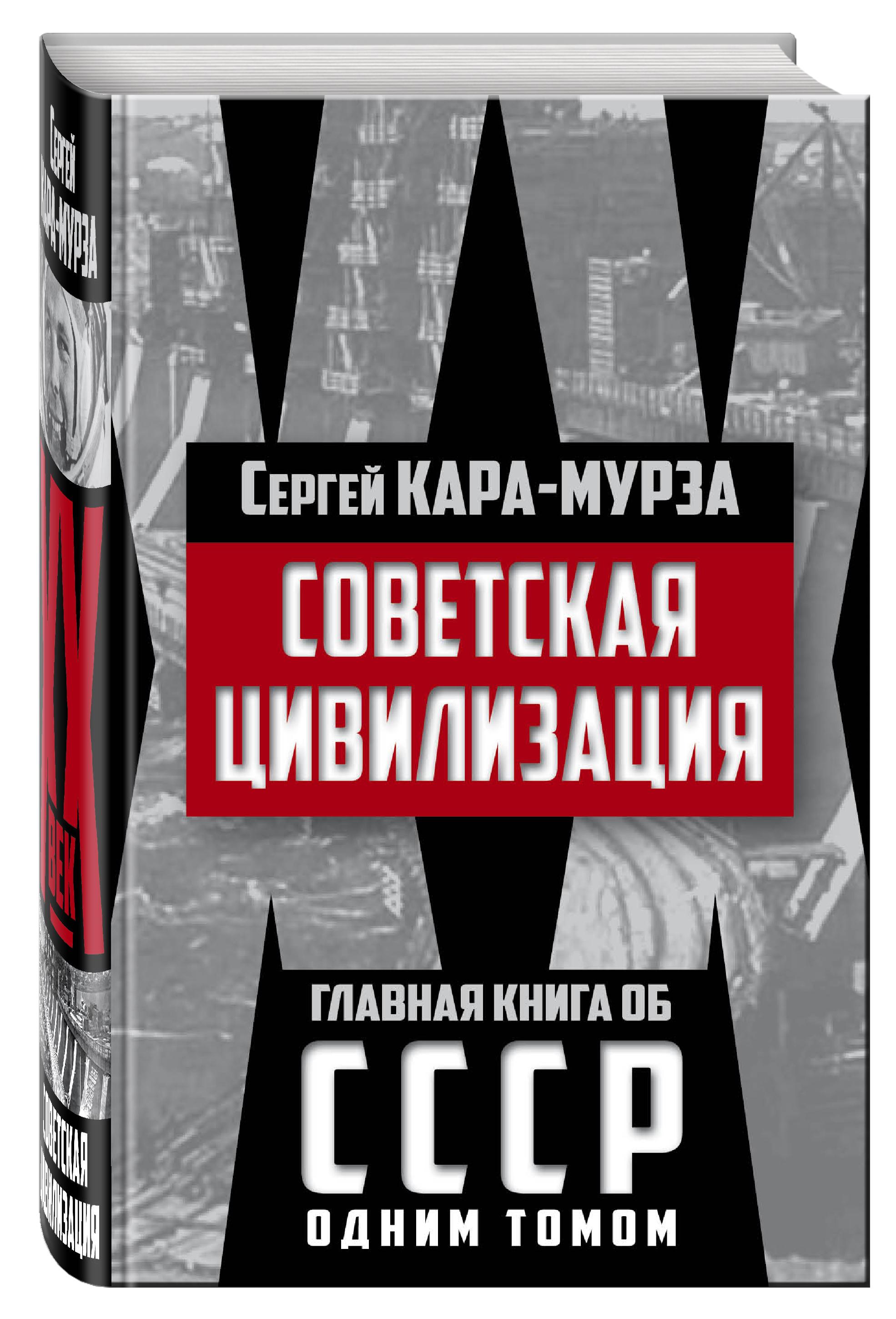 Кара-Мурза С.Г. Советская цивилизация кара мурза с г и др оранжевая мина