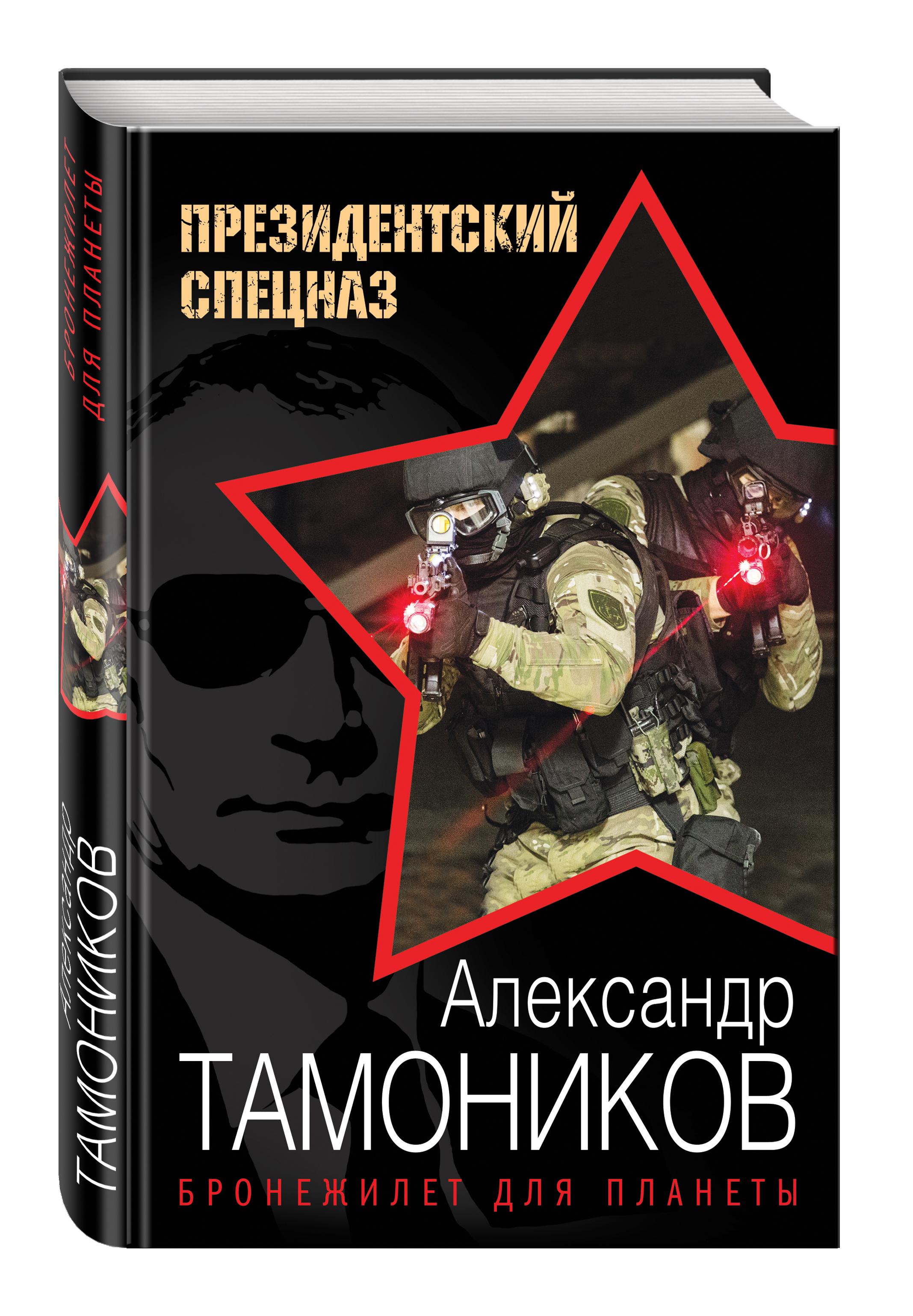 Александр Тамоников Бронежилет для планеты