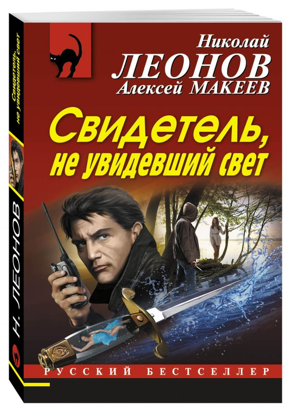 Свидетель, не увидевший свет Леонов Н.И., Макеев А.В.