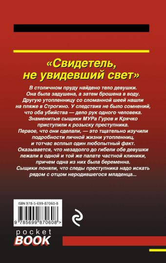 Свидетель, не увидевший свет Николай Леонов, Алексей Макеев