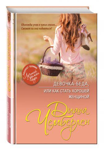 Диана Чемберлен - Девочка-беда, или Как стать хорошей женщиной обложка книги