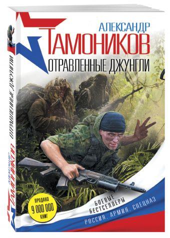 Отравленные джунгли Тамоников А.А.