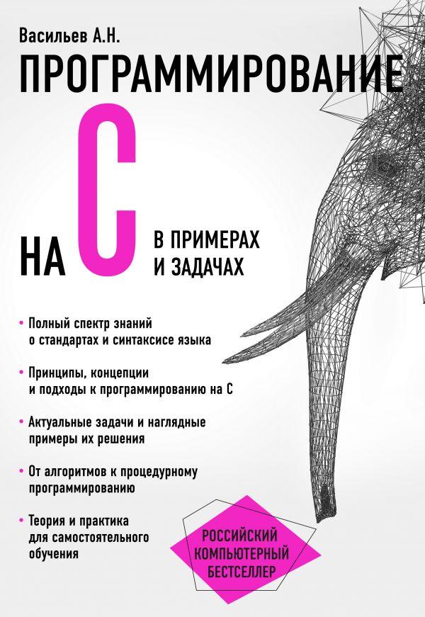 Васильев Алексей Николаевич Программирование на C в примерах и задачах недорого