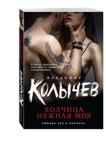 Волчица нежная моя Владимир Колычев