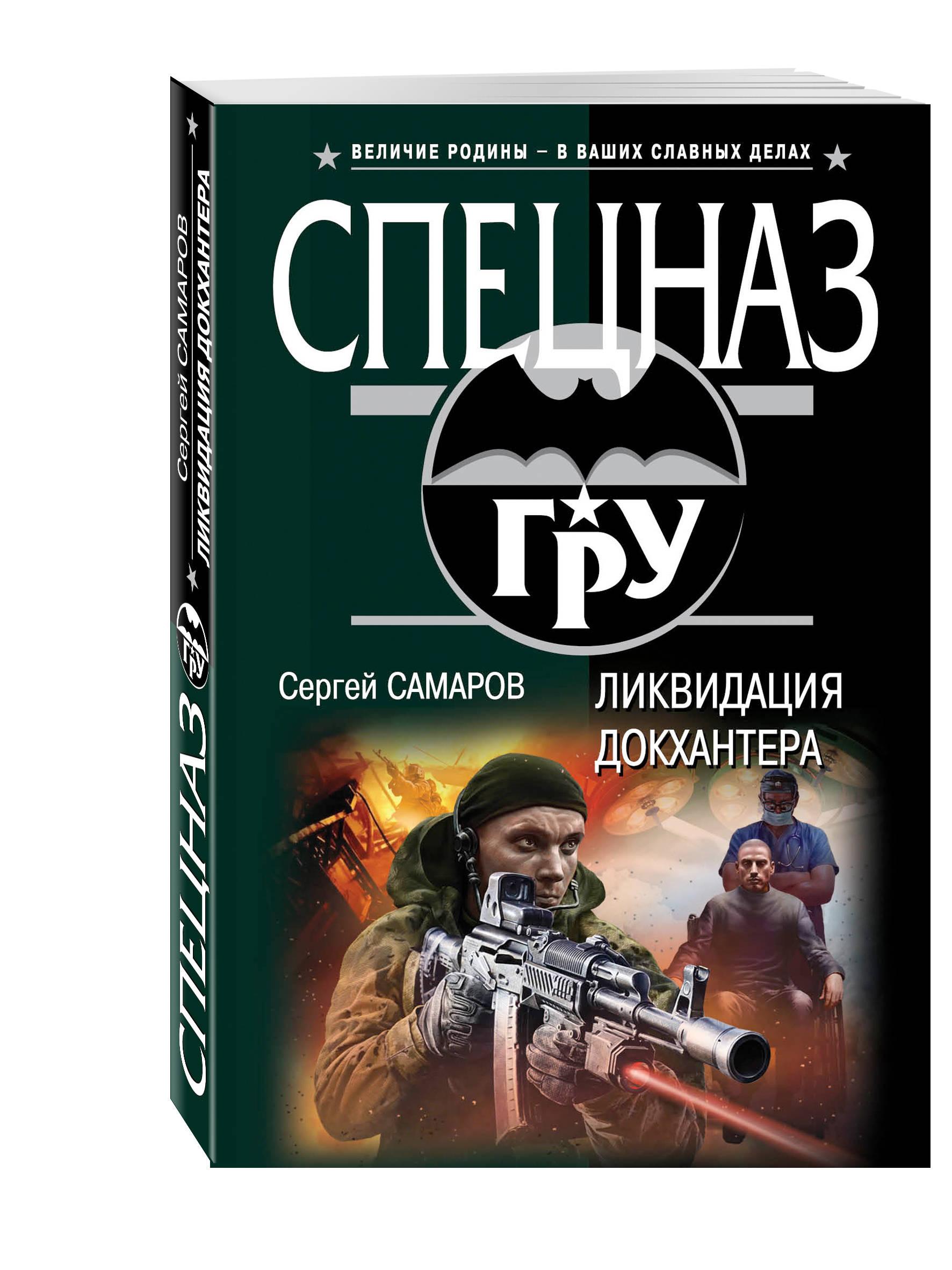 Сергей Самаров Ликвидация Докхантера