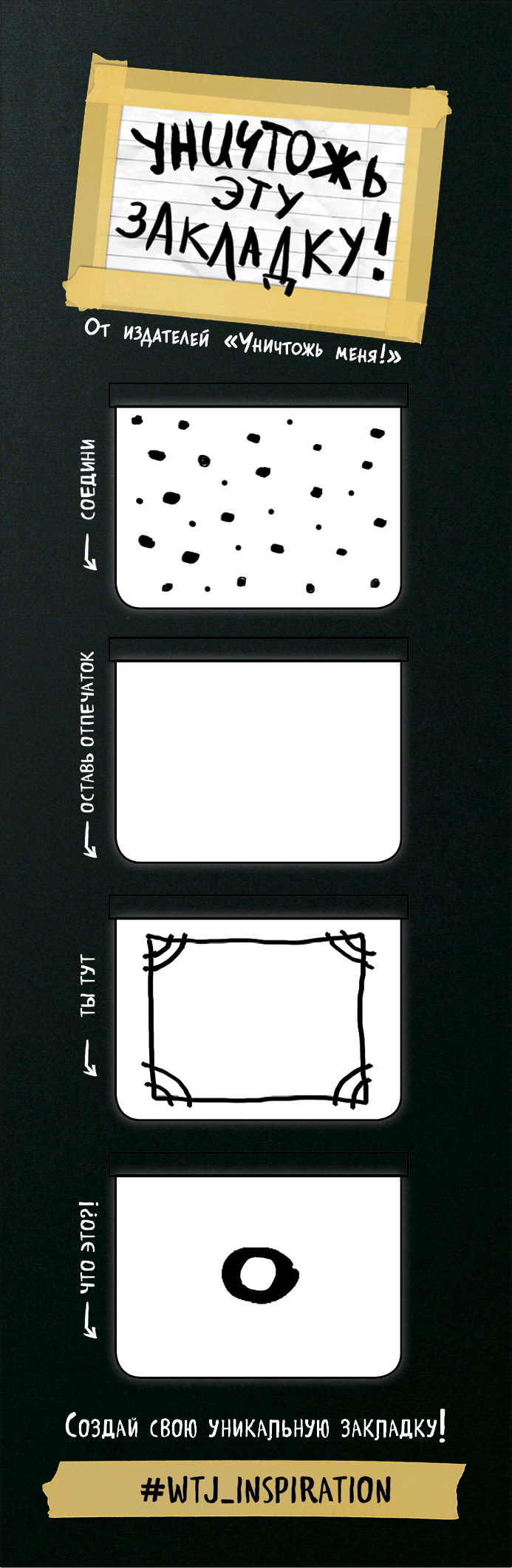 Магнитные закладки. Уничтожь эту закладку (4 прямоугольные закладки) закладки косметическая история