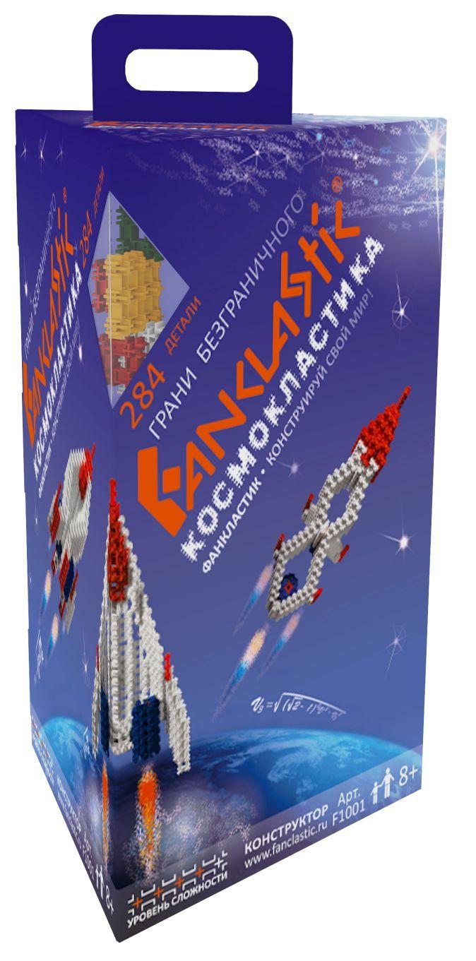 Конструктор Fanclastic ''Космокластика'' (284 дет.)