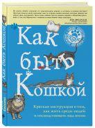 Китти Кискина - Как быть кошкой' обложка книги