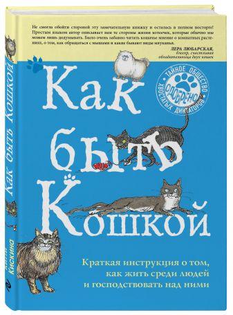 Китти Кискина - Как быть кошкой обложка книги