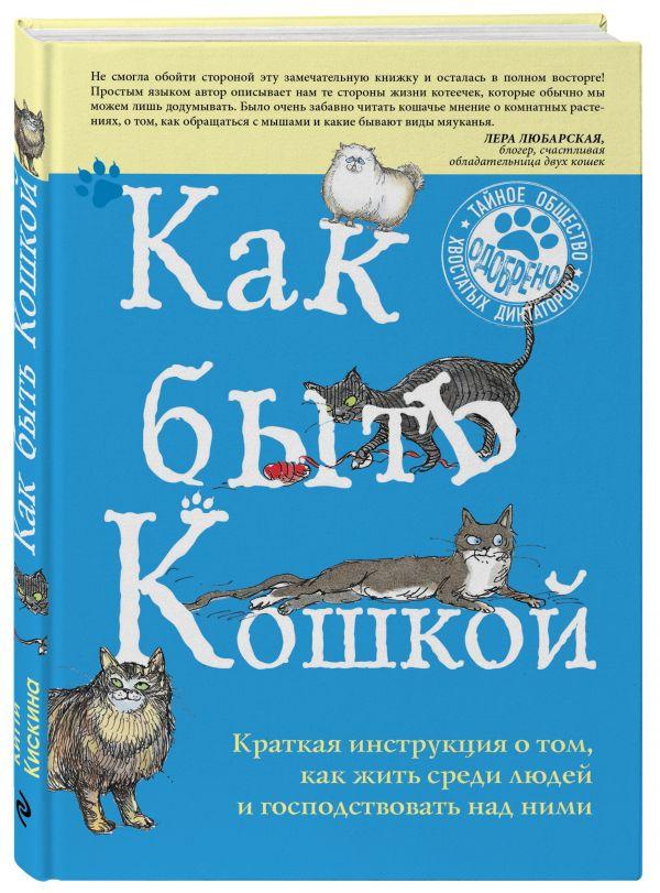 Как быть кошкой Кискина К.