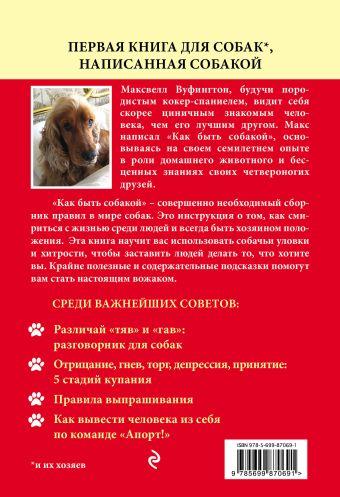 Как быть собакой Максвелл Вуфингтон
