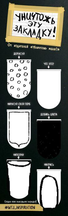 Магнитные закладки.