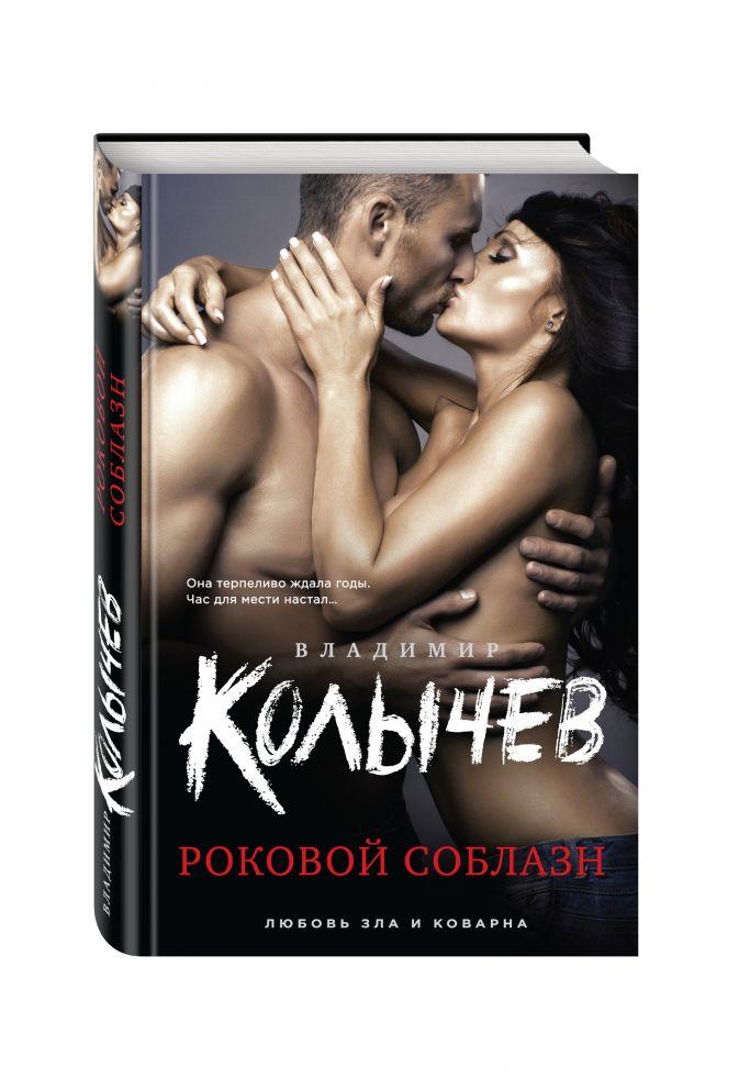 Владимир Колычев - Роковой соблазн обложка книги