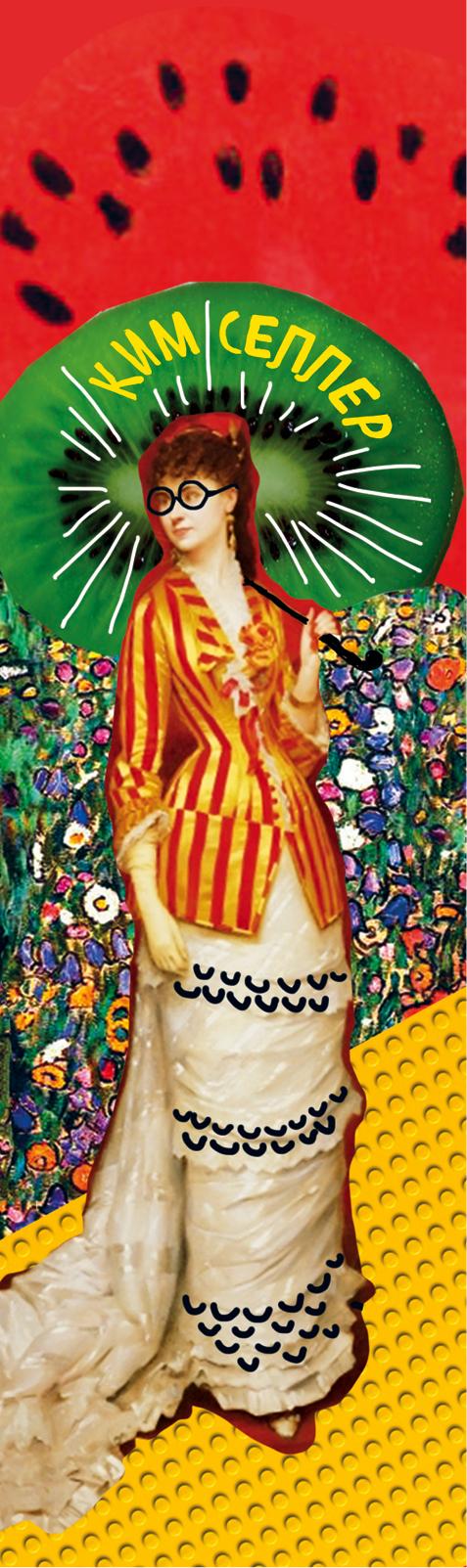 Гапчинская Е. - Закладка с резинкой Crazy обложка книги