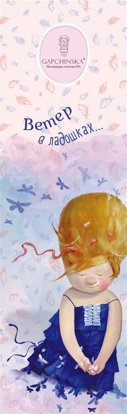 Гапчинская Е. - Набор из 12 закладок. Гапчинская (Арте) обложка книги
