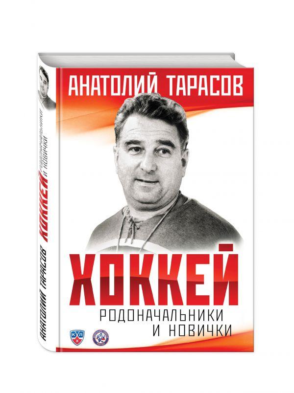 Комплект Хоккей. Родоначальники и новички + I love this game. Хоккей Тарасов А.В.