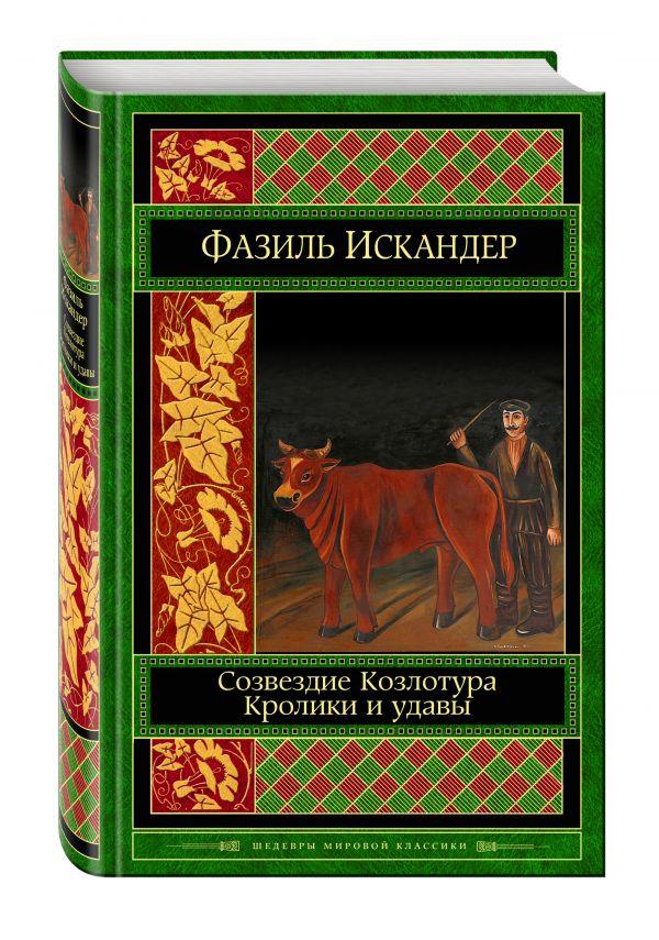 Созвездие Козлотура. Кролики и удавы Искандер Ф.А.