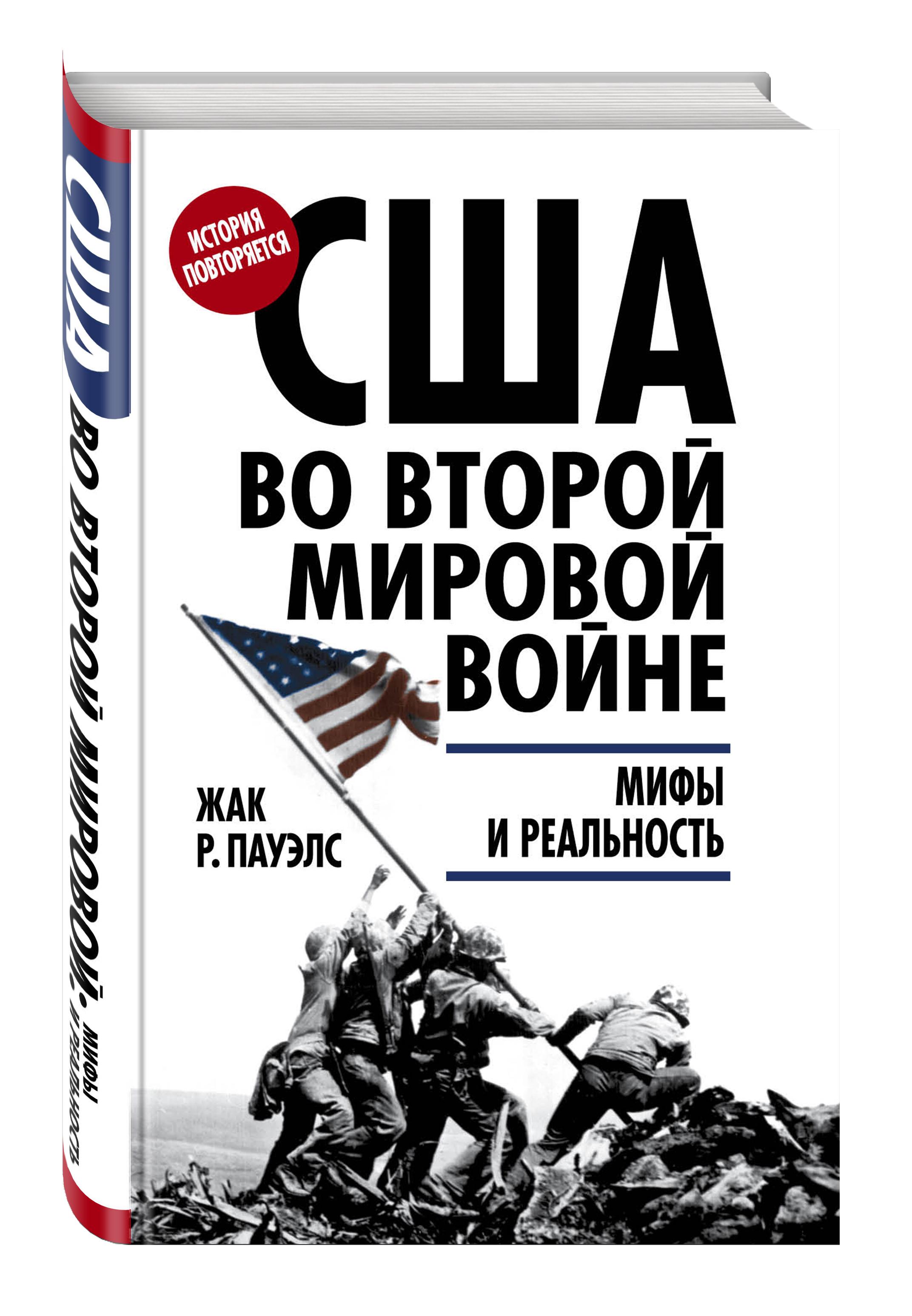 Пауэлс Ж.Р. США во Второй мировой войне: мифы и реальность валентин рунов удар по украине вермахт против красной армии