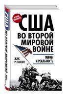 Жак Р. Пауэлс - США во Второй мировой войне: мифы и реальность' обложка книги