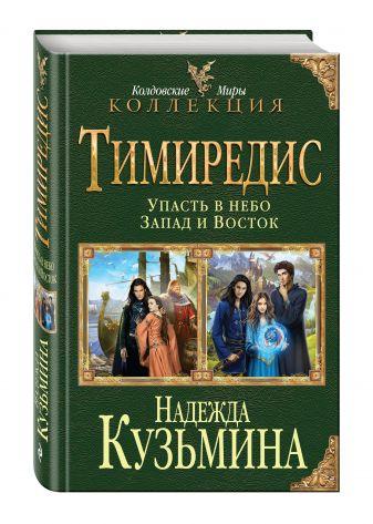 Надежда Кузьмина - Тимиредис: Упасть в небо. Запад и Восток обложка книги