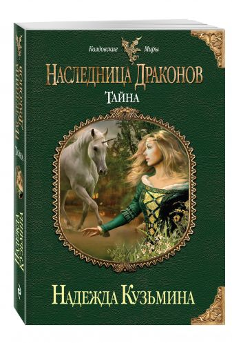 Надежда Кузьмина - Наследница драконов. Тайна обложка книги