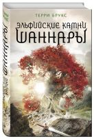 Брукс Т. - Эльфийские камни Шаннары' обложка книги