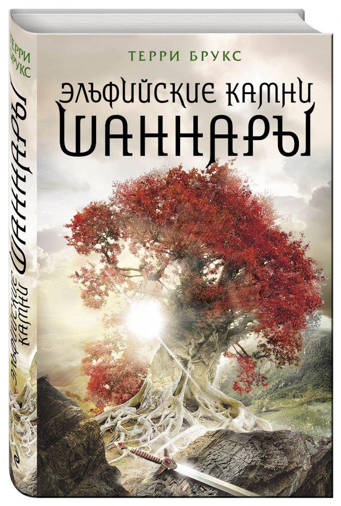 Терри Брукс - Эльфийские камни Шаннары обложка книги