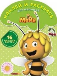 Пчелка Майя. НРДМ № 1512. Наклей и раскрась для самых маленьких