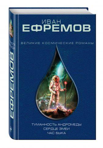 Ефремов И.А. - Туманность Андромеды обложка книги