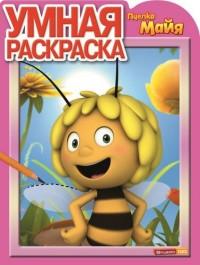 Пчелка Майя. РУ № 15068. Умная раскраска.