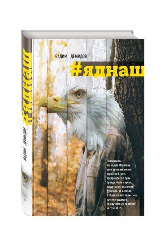 Вадим Демидов - Яднаш обложка книги
