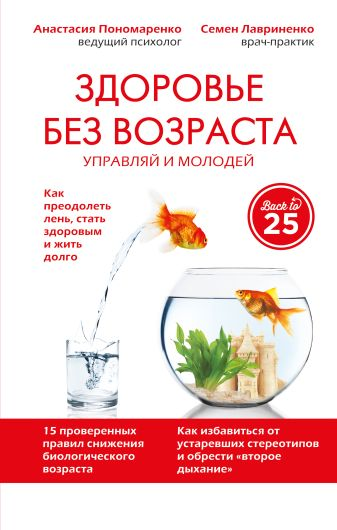 Пономаренко А.А., Лавриненко С.В. - Здоровье без возраста: управляй и молодей обложка книги