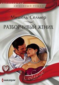 Разборчивый жених Селмер М.