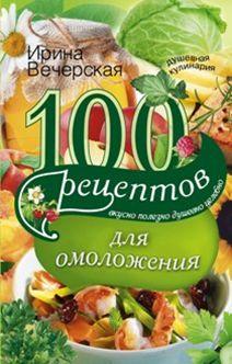 100 рецептов  для омоложения Вечерская И