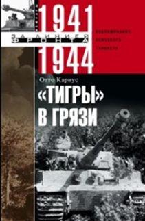 Кариус Отто - Тигры в грязи. Воспоминания немецкого танкиста 1941—1944 обложка книги