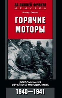 Горячие моторы. Воспоминания ефрейтора-мотоциклиста 1940-1941