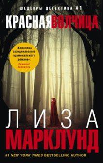 Марклунд Л. - Красная волчица обложка книги