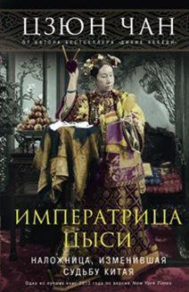 Цзюн-чан - Императрица Цыси обложка книги