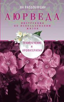 Раздобурдин Я.Н - Аюрведа. Траволечение и ароматерапия обложка книги