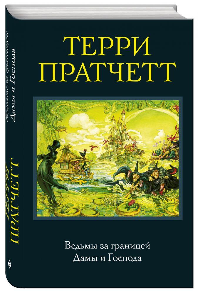 Терри Пратчетт - Ведьмы за границей. Дамы и Господа обложка книги