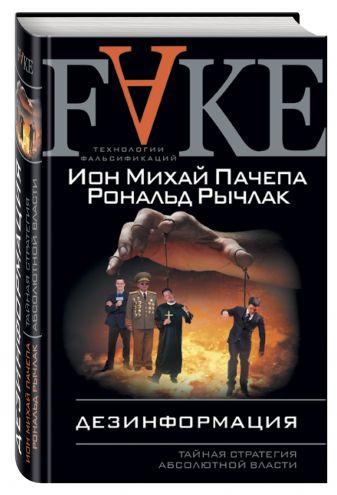 Ион Михай Пачепа, Рональд Рычлак - Дезинформация. Тайная стратегия абсолютной власти обложка книги